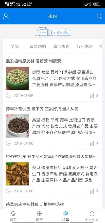 天津医疗保健公共服务平台截图2