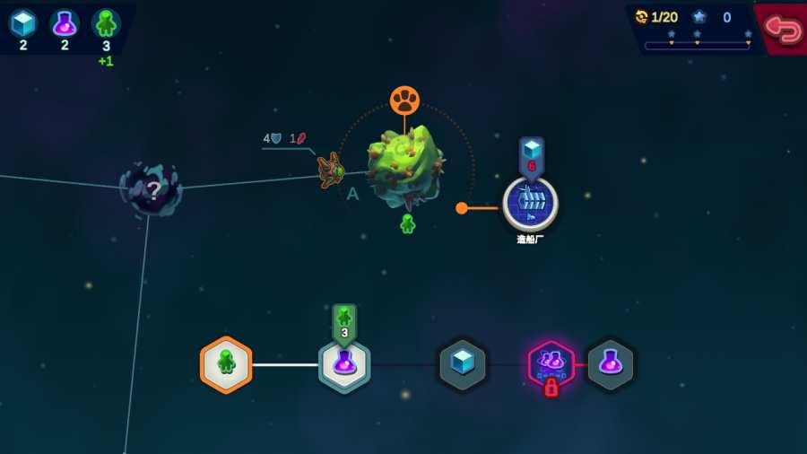 星际探索截图3