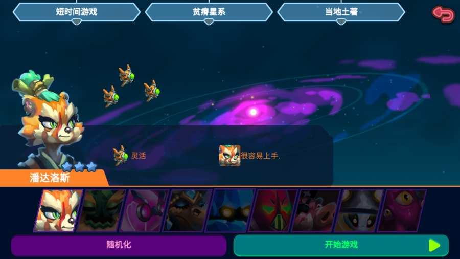 星际探索截图4