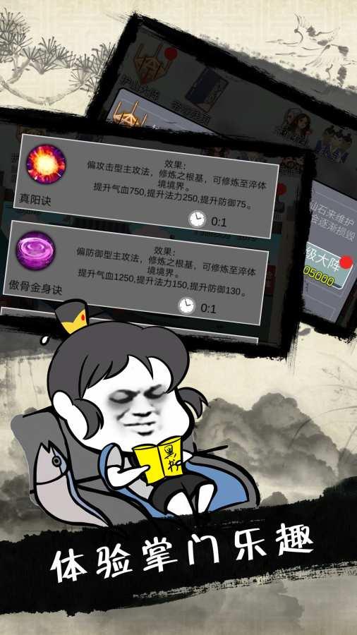 武炼巅峰之帝王传说截图0