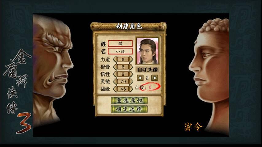 金庸群侠传3截图0