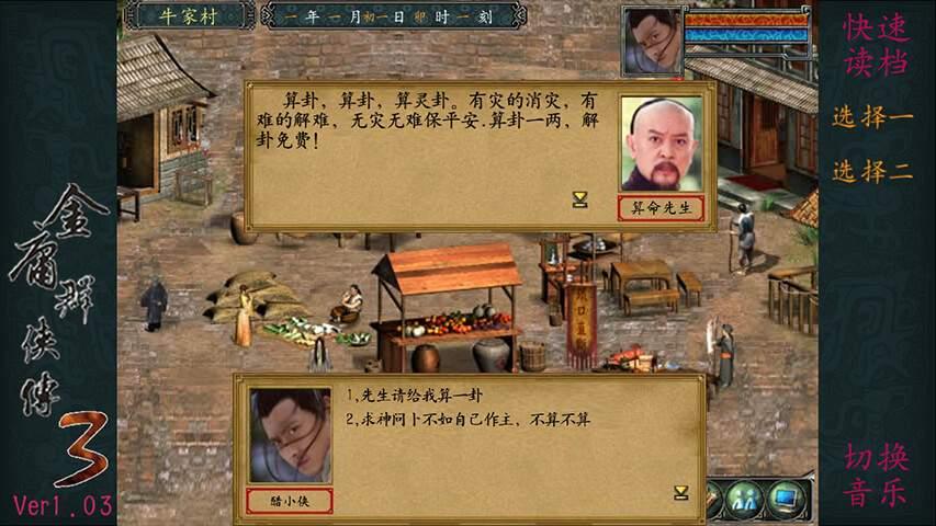 金庸群侠传3截图1