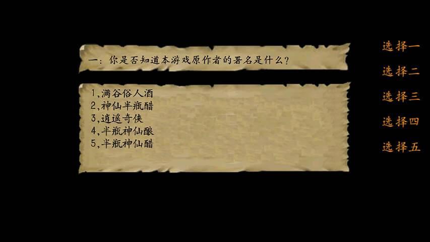 金庸群侠传3截图3