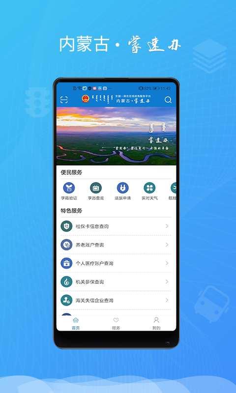 内蒙古政务服务网