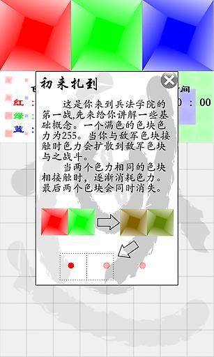 三色战争截图4