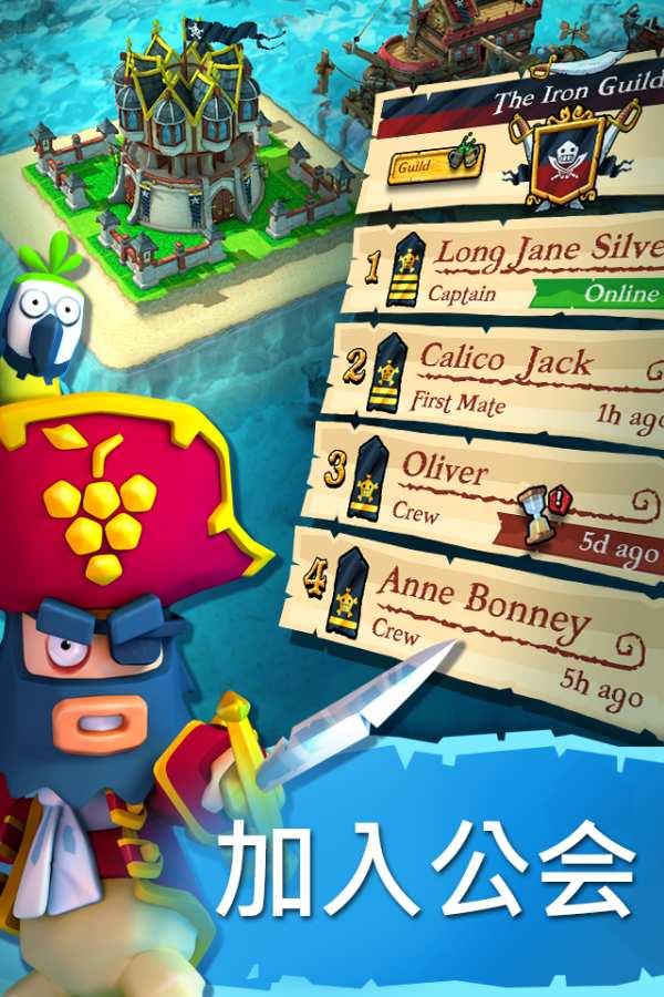 掠夺海盗截图0