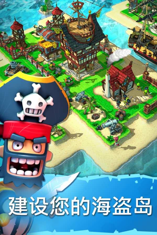 掠夺海盗截图2