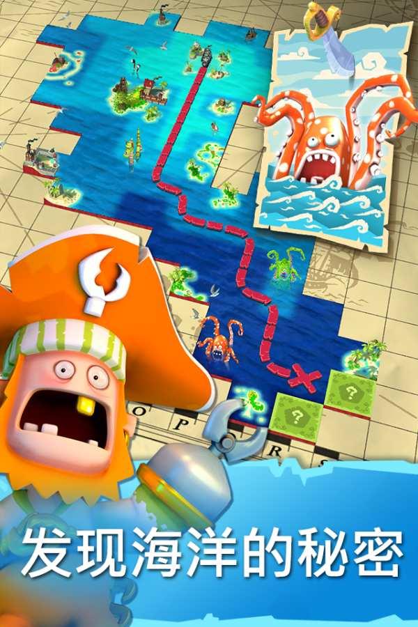 掠夺海盗截图3