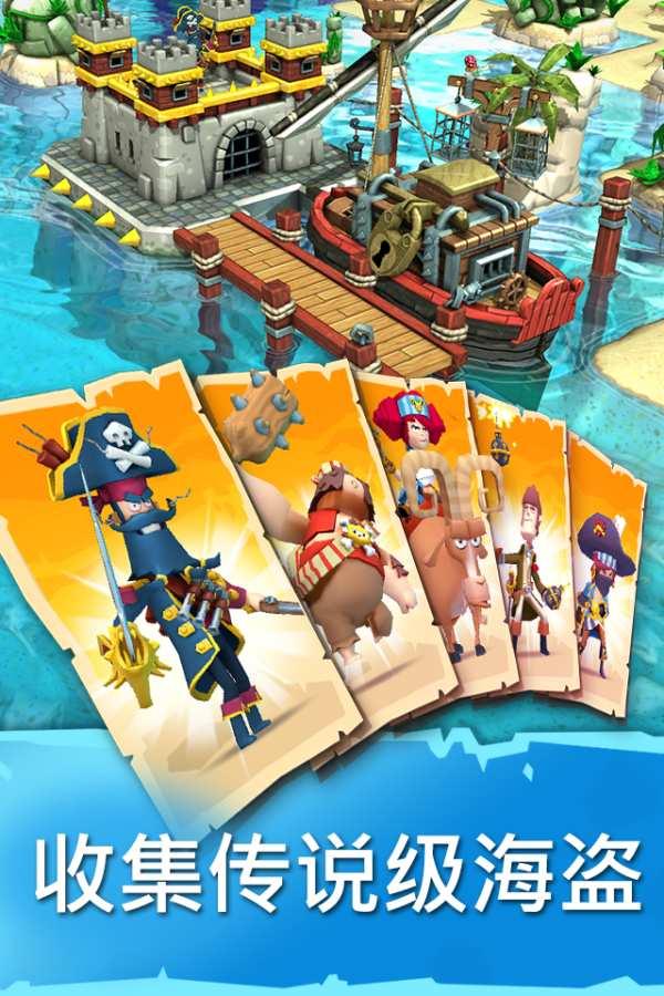 掠夺海盗截图4