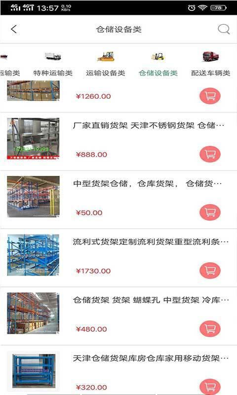 天津物流公共信息平台截图1