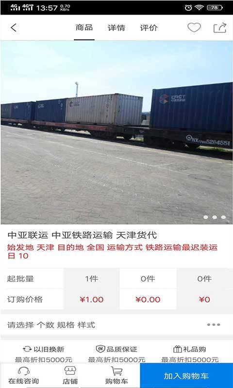 天津物流公共信息平台截图3