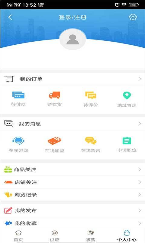 天津物流公共信息平台截图4