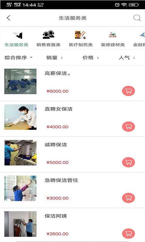 天津劳务派遣公共信息平台截图1