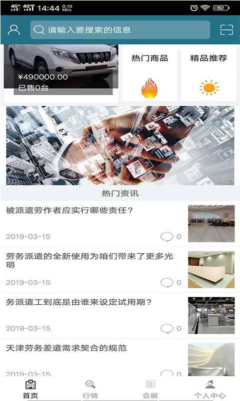 天津劳务派遣公共信息平台截图2