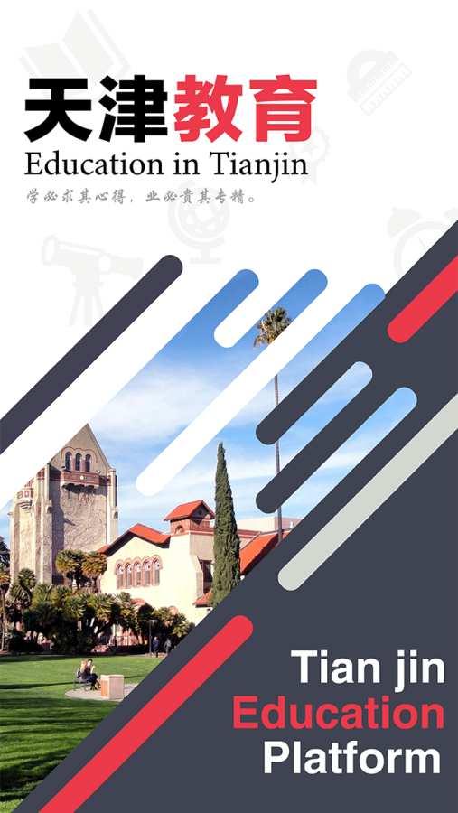 天津教育公共服务平台
