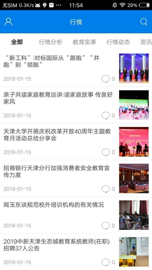 天津教育公共服务平台截图1