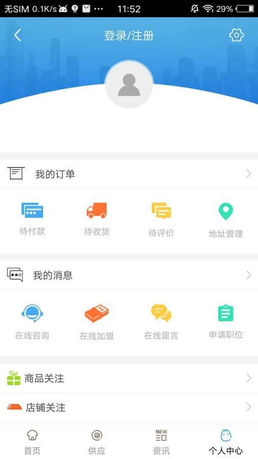 天津教育公共服务平台截图4