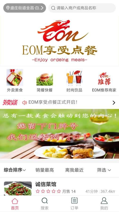 EOM享受点餐