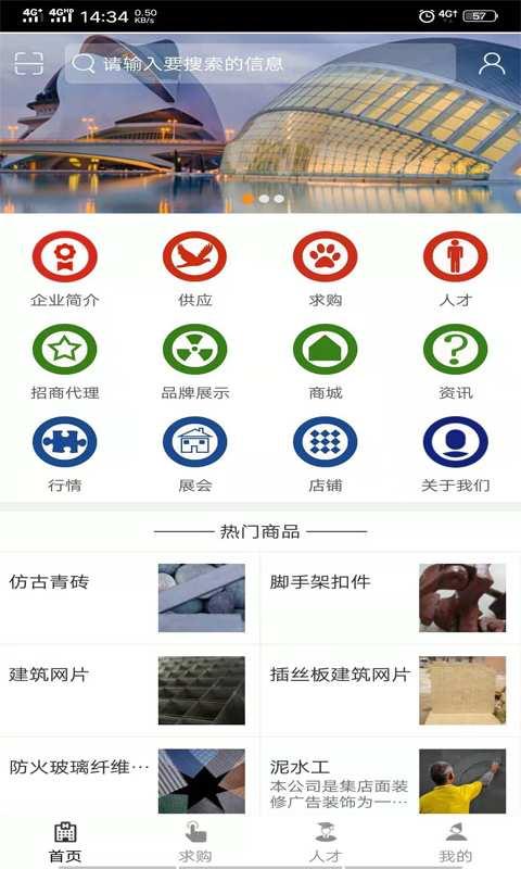 天津装饰建材行业平台截图1