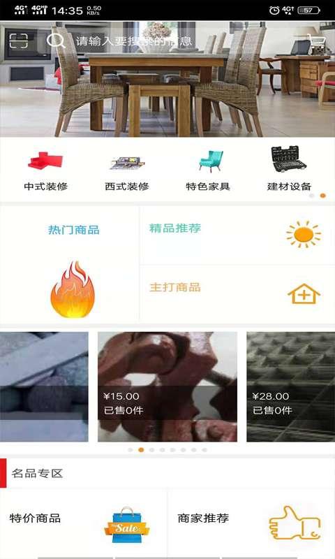 天津装饰建材行业平台截图2