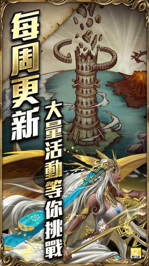 神魔之塔截图2