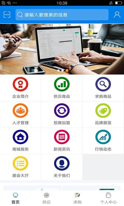 天津教育行业平台截图0