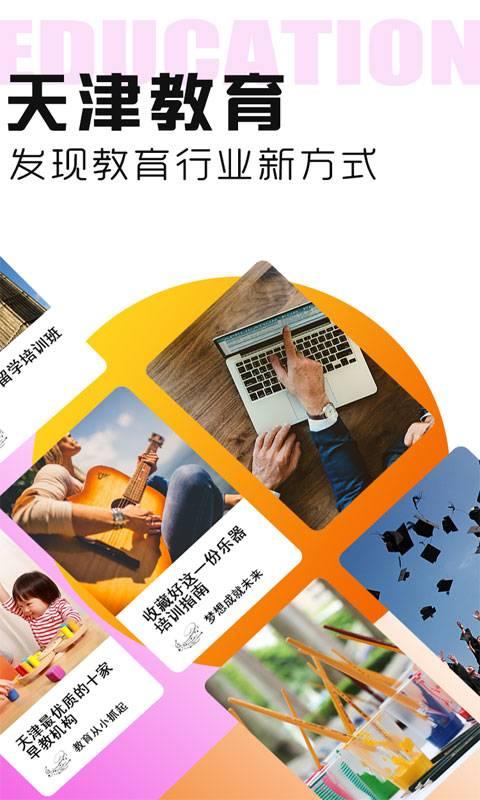 天津教育行业平台截图1