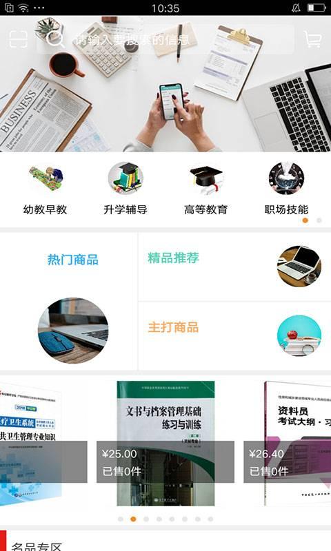 天津教育行业平台截图2