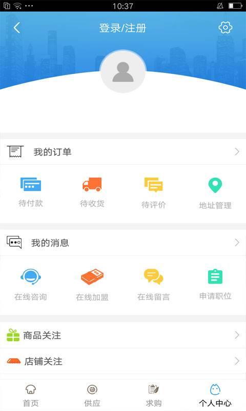 天津教育行业平台截图3