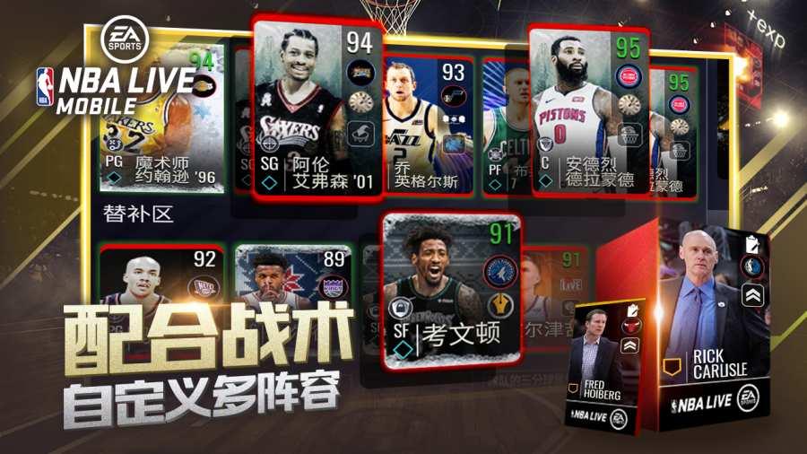 NBA LIVE截图2