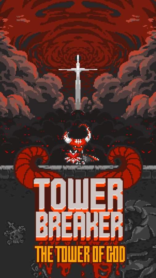 塔樓破壞者截圖0