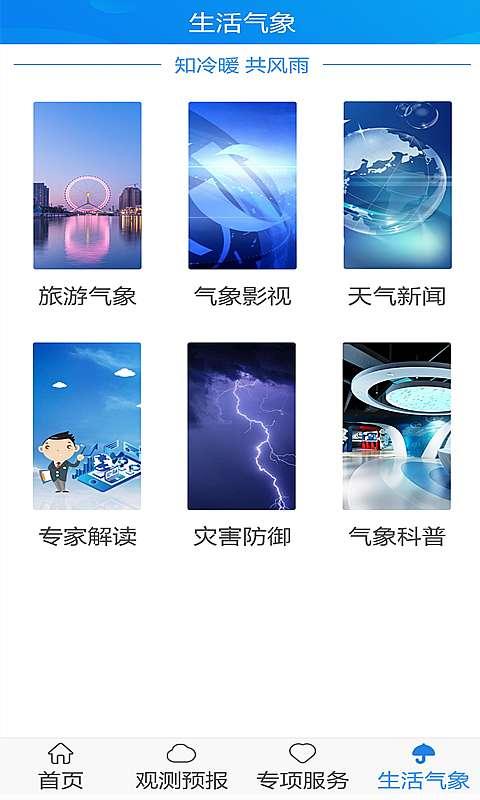 津云氣象截圖3