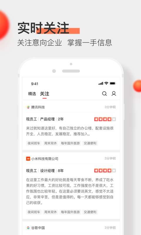 中华英才网截图1