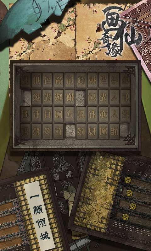 密室逃脱绝境系列3画仙奇缘截图1