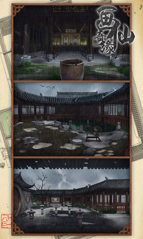 密室逃脱绝境系列3画仙奇缘截图3