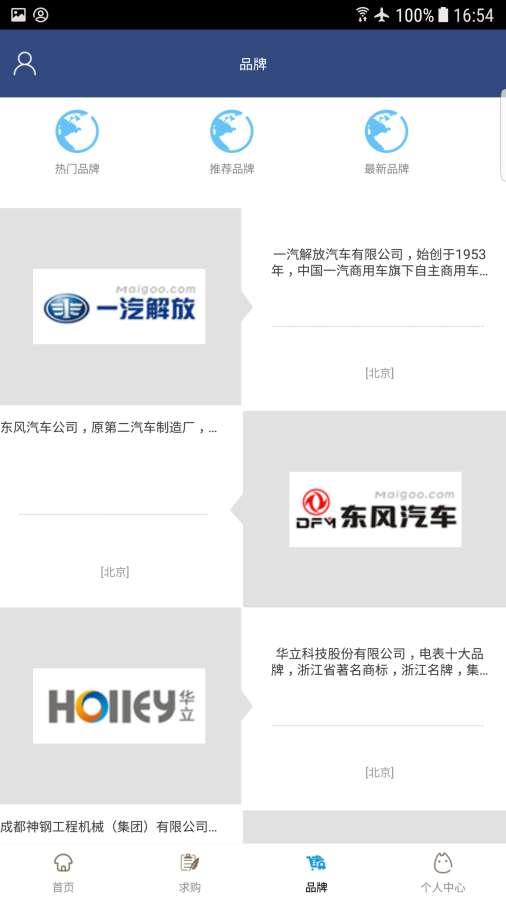 中国公路工程材料网截图1