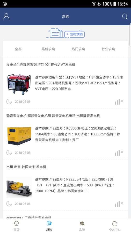 中国公路工程材料网截图2