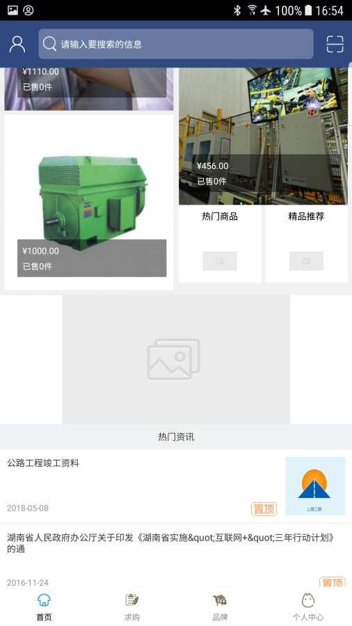 中国公路工程材料网截图3