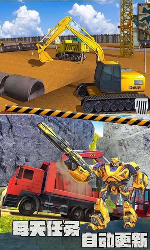 真实挖掘机模拟3D截图1