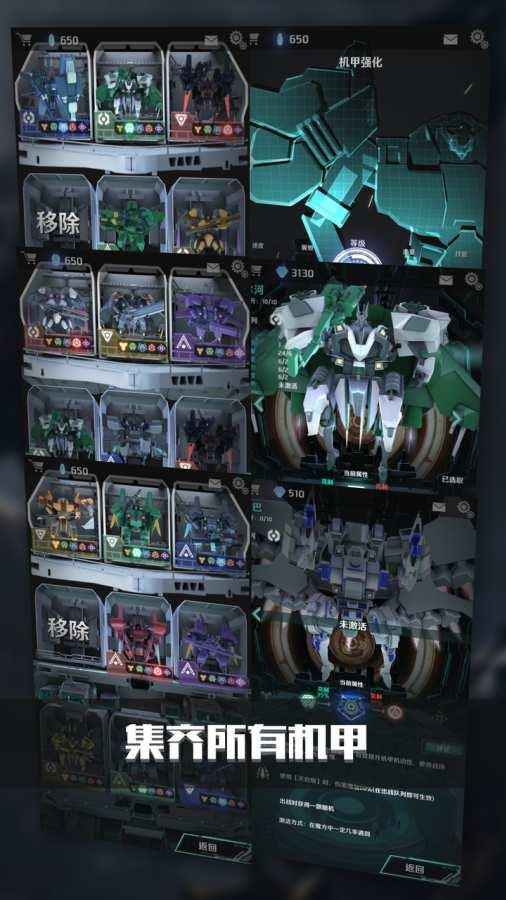 银河机战:机械觉醒 测试版截图1