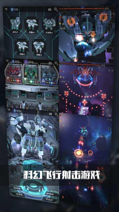 银河机战:机械觉醒 测试版截图2