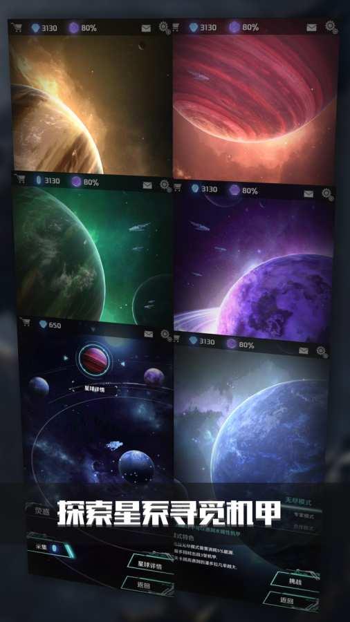 银河机战:机械觉醒 测试版截图4