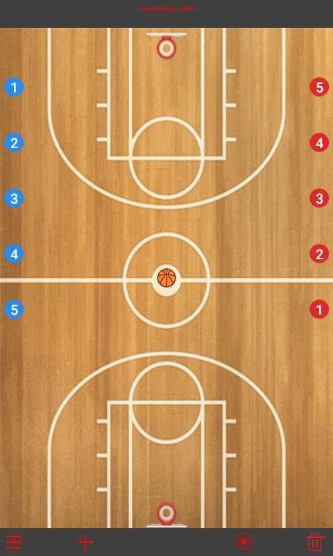 篮球战术截图0