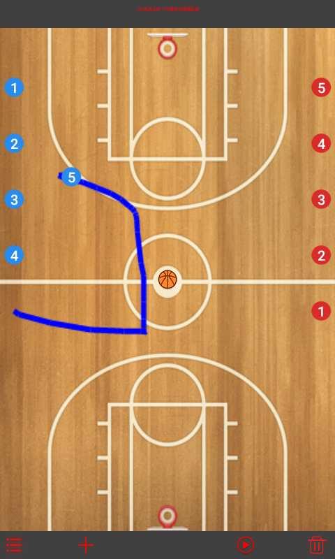 篮球战术截图1