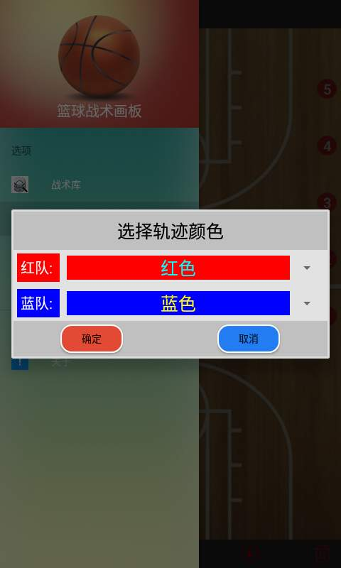 篮球战术截图2