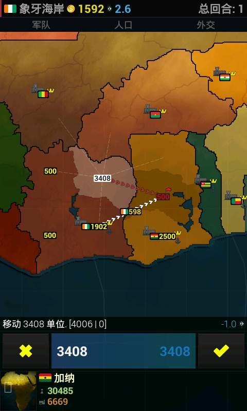 文明时代:非洲截图1