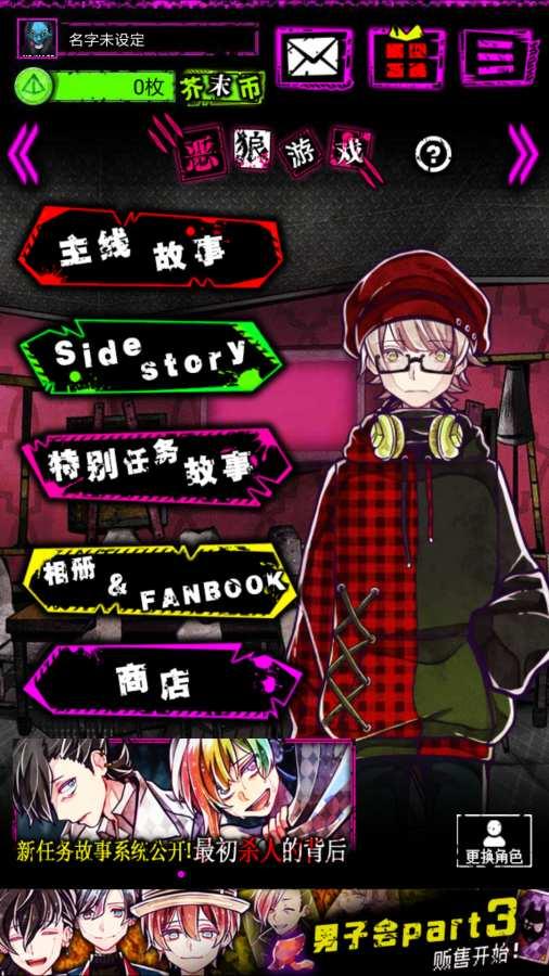恶狼游戏:Wasabi游戏截图4