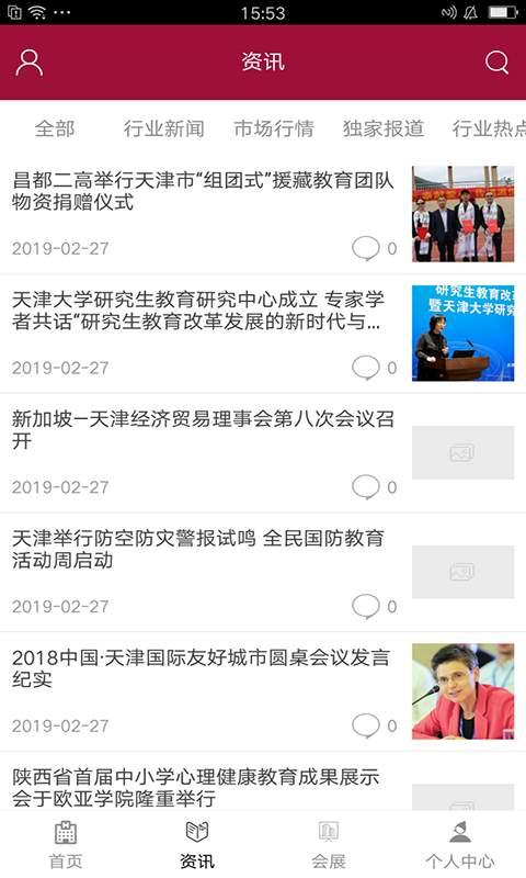天津教育行业官方平台截图0