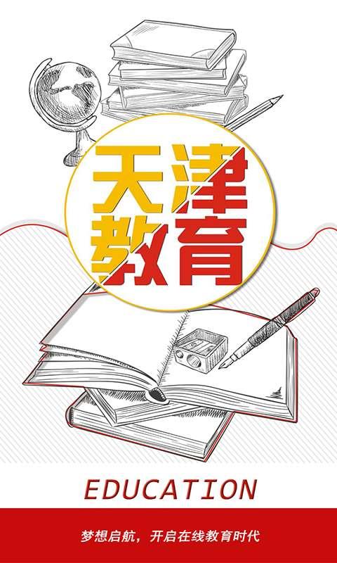 天津教育行业官方平台截图1