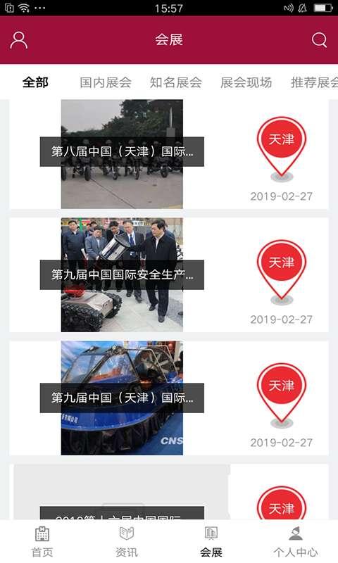 天津教育行业官方平台截图2